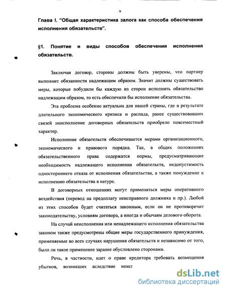 недвижимости ипотека как способ обеспечения исполнения  Залог недвижимости ипотека как способ обеспечения исполнения обязательств по законодательству Российской Федерации