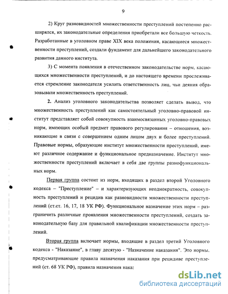 преступлений по российскому уголовному праву Множественность преступлений по российскому уголовному праву