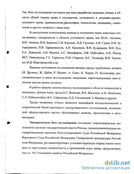 понятие и квалификация Убийство понятие и квалификация Ярошенко Ольга Николаевна