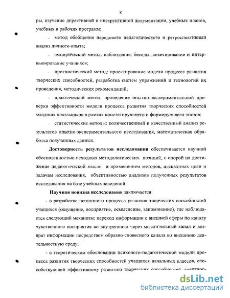 на уроках русского языка и