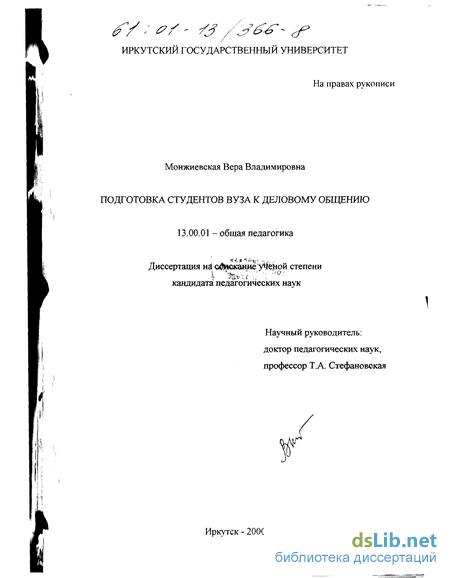 Авторефераты диссертаций и диссертации Темы и авторефераты  Диссертации по истории университетов