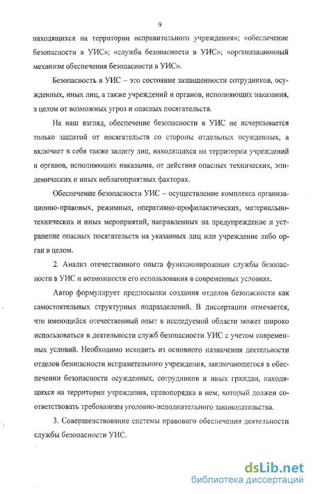 Должностная инструкция начальника энергомеханического отдела