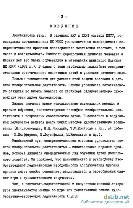 Методические Приемы Руководства Продуктивной Деятельностью - фото 9