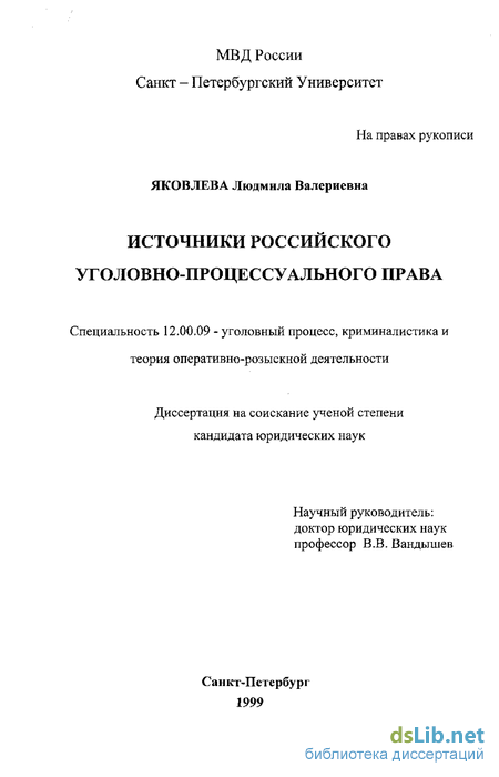 источники российского предпринимательского права курсовая
