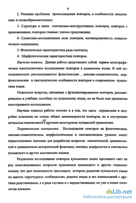 маты на кумыкском языке