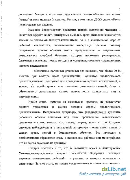 образец протокола фиксация следов преступления
