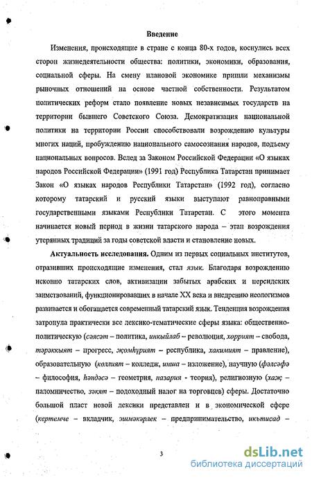 Учебник по татарскому языку сафиулиной