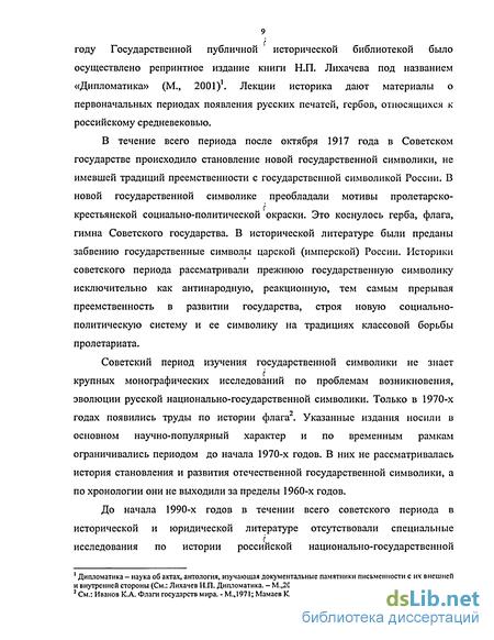 Становление нового российского государства в 1990 е годы
