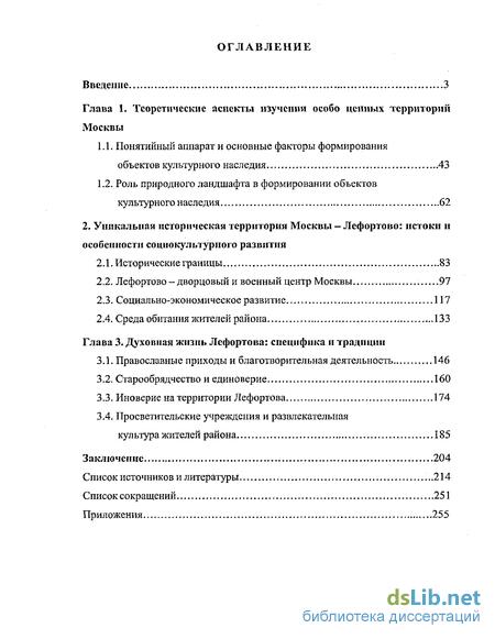 Официальный реестр личных медицинских книжек Москва Лефортово