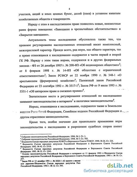 как основание наследования в современном гражданском  Завещание как основание наследования в современном гражданском законодательстве Российской Федерации