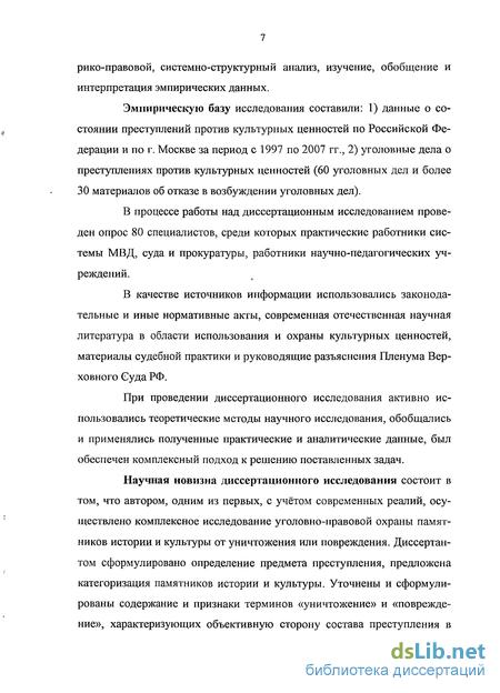 Ответственность за уничтожение материалов уголовного дела винница приема макулатуры