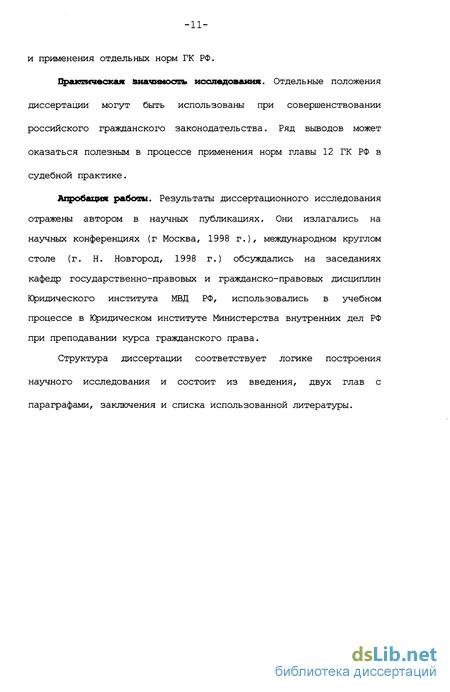 давность в современном гражданском праве Российской Федерации Исковая давность в современном гражданском праве Российской Федерации