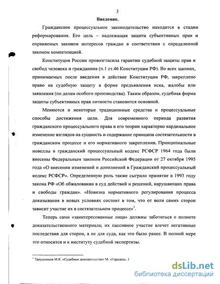 медицинская экспертиза в гражданском процессе Судебно медицинская экспертиза в гражданском процессе