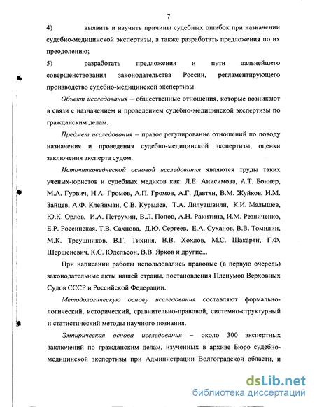 Понятие доказательств в гражданском процессе диссертация 155