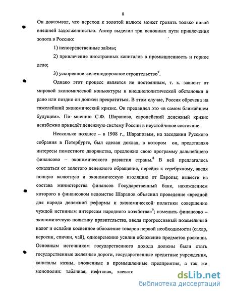 Докажите что деятельность министров финансов бунге вышнеградского и витте совпадало с основными направлениями экономической политики
