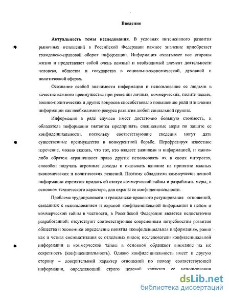 Образец Соглашение О Сохранении Информации Содержащей Коммерческую Тайну - фото 10
