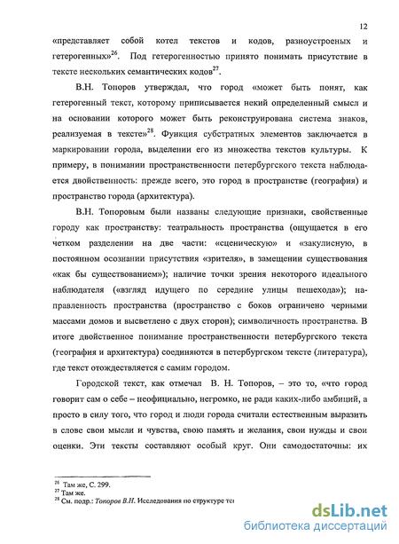 Сакральная география Москвы в романе М А Булгакова