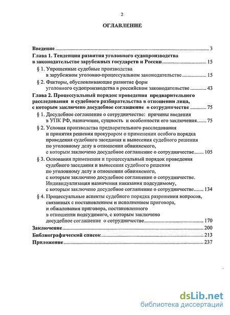 соглашение о сотрудничестве нормативно правовое регулирование и  Досудебное соглашение о сотрудничестве нормативно правовое регулирование и практика применения
