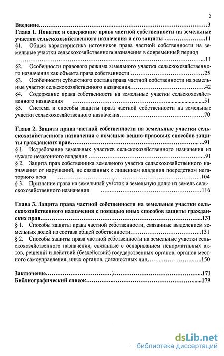 Книги признание права собственности