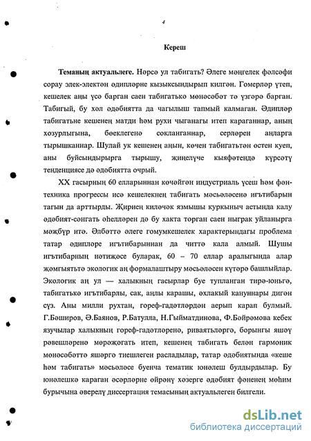 Сочинение на башкирском языке на тему человек и природа татарстана