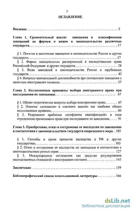 регулирование наследования по завещанию с иностранным составом Правовое регулирование наследования по завещанию с иностранным составом