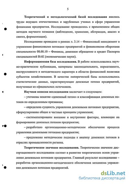 денежными потоками На примере промышленных предприятий  Управление денежными потоками На примере промышленных предприятий Кемеровской области