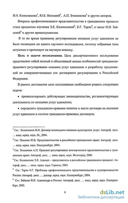 Закон РФ О защите прав потребителей в сфере оказания