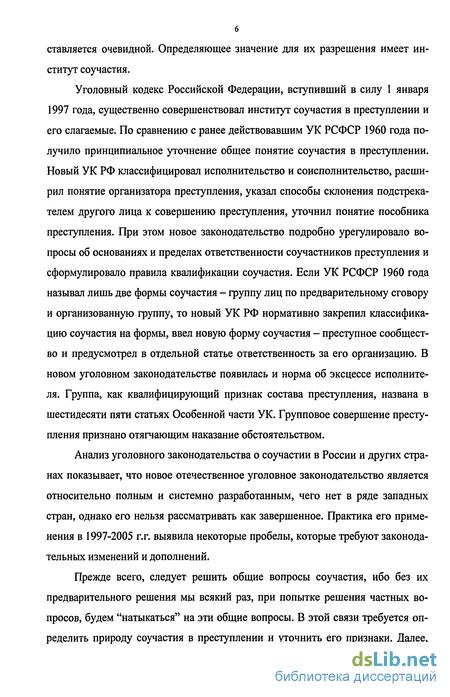 в преступлении по уголовному праву Российской Федерации Соучастие в преступлении по уголовному праву Российской Федерации