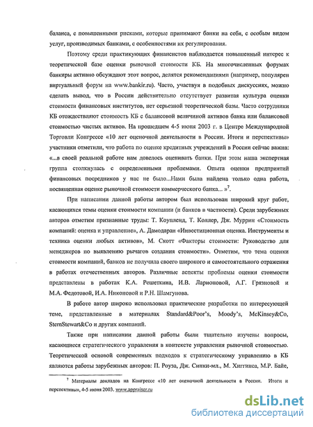оценки рыночной стоимости коммерческого банка к условиям  Адаптация оценки рыночной стоимости коммерческого банка к условиям современной российской экономики