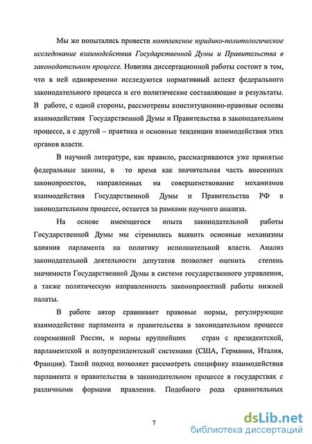 взаимодействия Государственной Думы и Правительства Российской  Особенности взаимодействия Государственной Думы и Правительства Российской Федерации в законодательном процессе
