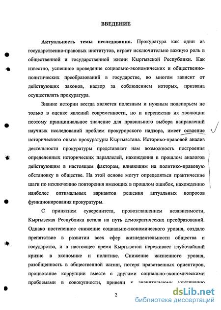 Реферат На Тему Конституционное Право Кыргызской Республики