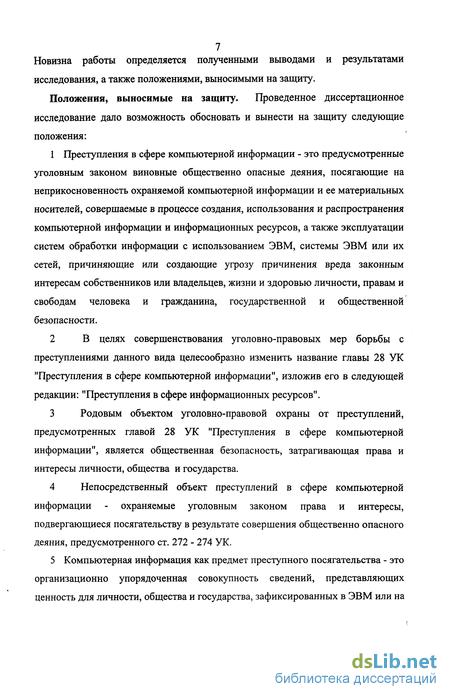 pdf Сёгун