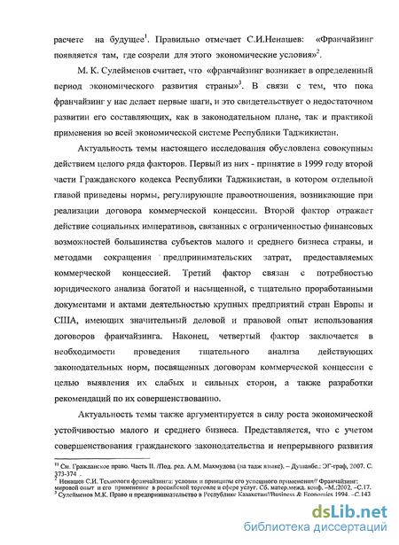 коммерческой концессии по законодательству Республики Таджикистан Договор коммерческой концессии по законодательству Республики Таджикистан