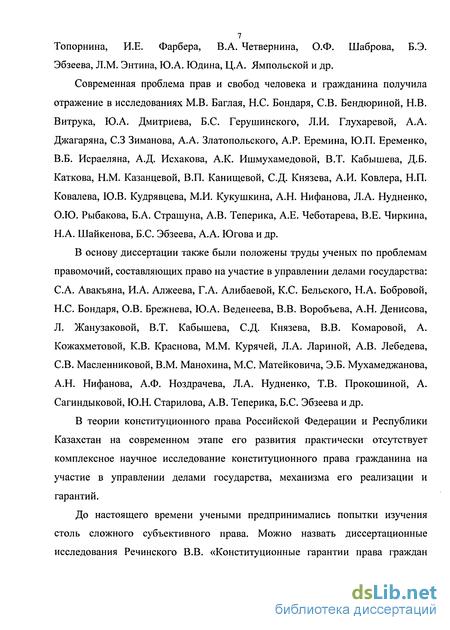 E.И.Козлова,О.Е.Кутафин Конституционное Право России Учебник
