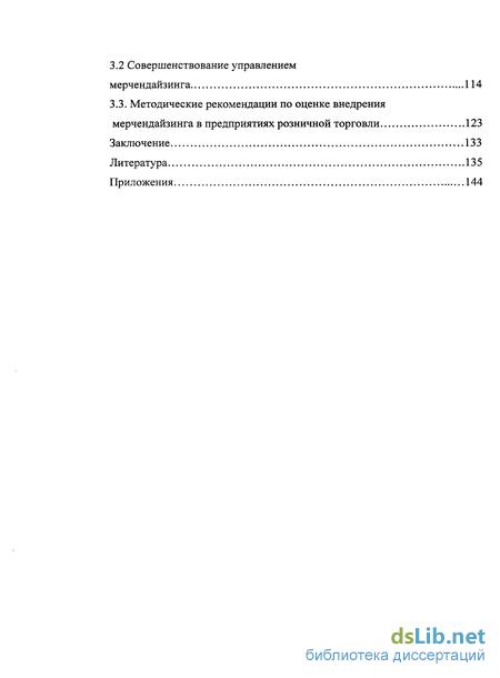 Мерчендайзинг в системе приоритетных направлений повышения   Мерчендайзинг в системе приоритетных направлений повышения эффективности деятельности предприятий розничной торговли на материалах