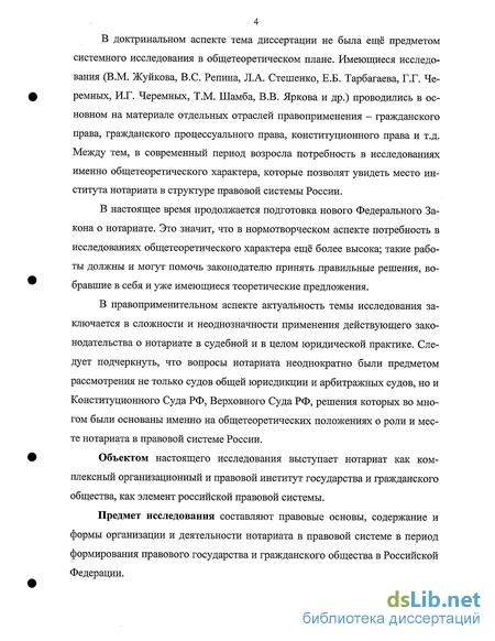 в правовой системе Российской Федерации Нотариат в правовой системе Российской Федерации Кашурин Иван Николаевич