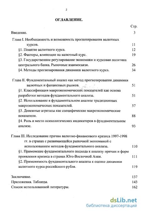 Методы прогнозирования валютных курсов реферат 9627
