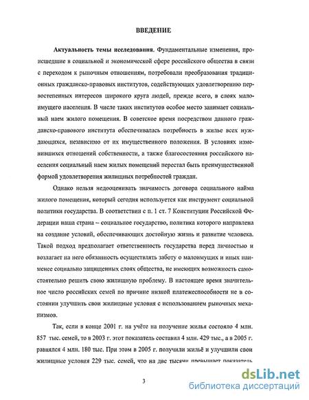 понятие и предмет договора социального найма