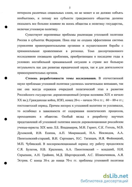 политика современной России Уголовная политика современной России