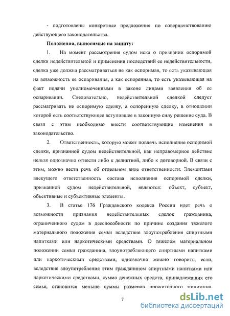 сделки в гражданском праве России Оспоримые сделки в гражданском праве России