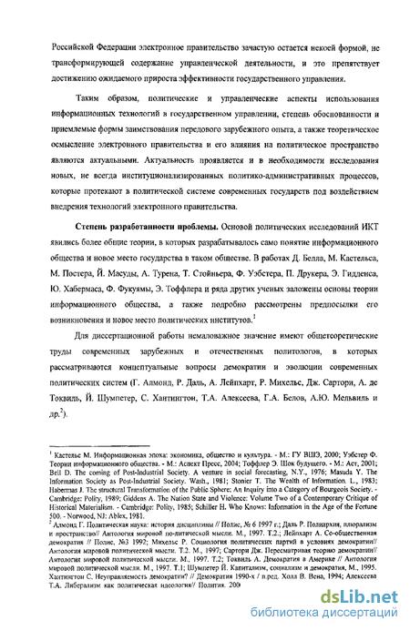 правительство как инструмент трансформации государственного управления Электронное правительство как инструмент трансформации государственного управления