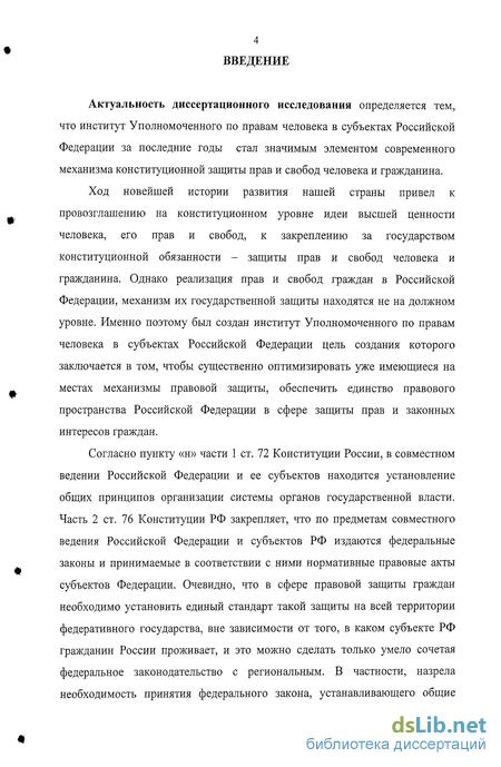 правовые вопросы деятельности уполномоченного по правам человека в  Организационно правовые вопросы деятельности уполномоченного по правам человека в субъекте Российской Федерации