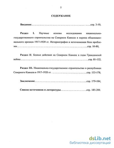 Народы северного кавказа в условиях общенационального кризиса 1917-1920 гг ахмадов артур данилович