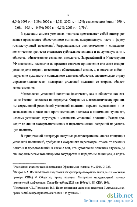 политика России общетеоретические и прикладные проблем Уголовная политика России общетеоретические и прикладные проблем