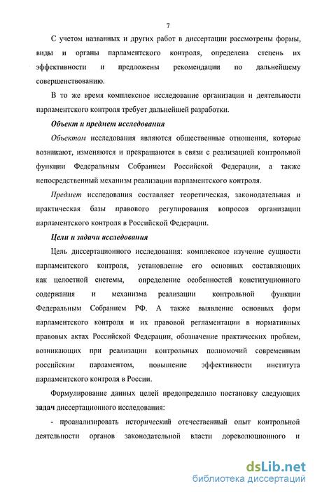 функция Федерального Собрания Российской Федерации Контрольная функция Федерального Собрания Российской Федерации