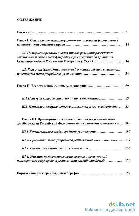 проблемы усыновления детей граждан Российской Федерации  Правовые проблемы усыновления детей граждан Российской Федерации иностранными гражданами в России