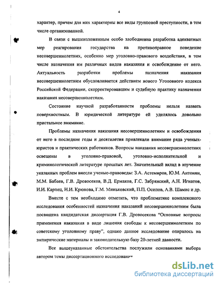 назначения наказаний несовершеннолетним Особенности назначения наказаний несовершеннолетним