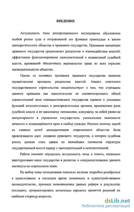 в механизме правового государства концепции и реальность Правосудие в механизме правового государства концепции и реальность Мамина Оксана Ивановна