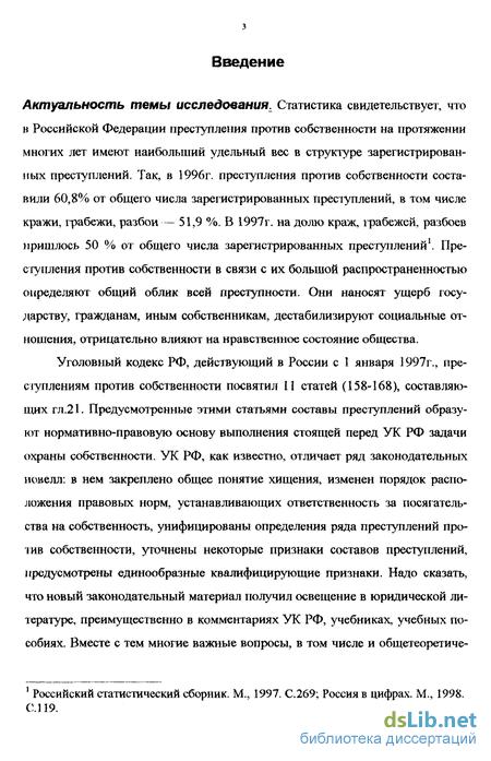 против собственности по уголовному законодательству России  Преступления против собственности по уголовному законодательству России историко теоретическое исследование