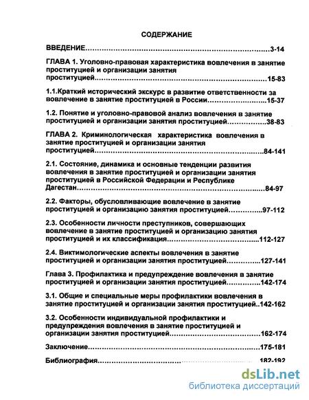 evreyki-s-ukraini-zarabativayut-prostitutsiey